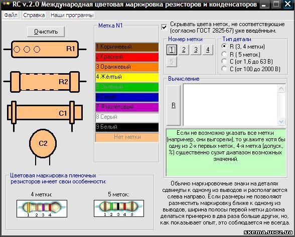 Программа Цветовая Маркировка Индуктивностей