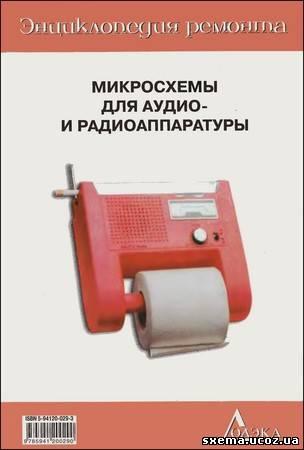 для аудио- и радиотехники.